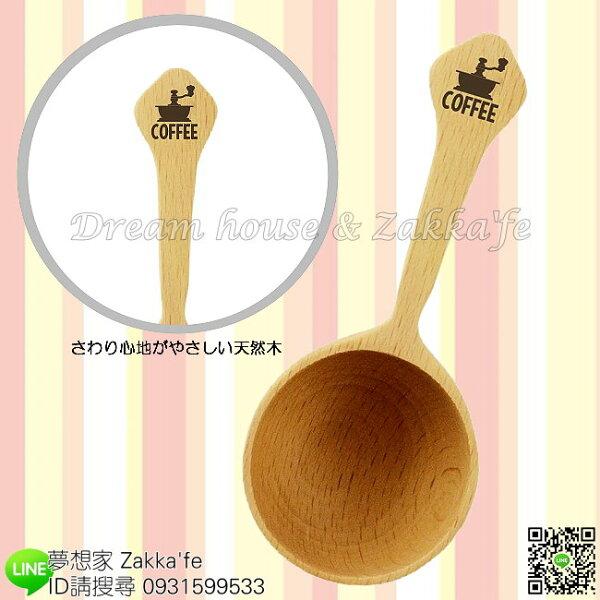 日本逸品社原木咖啡豆匙計量器計量匙湯匙10g《日本製》★Zakka'fe★