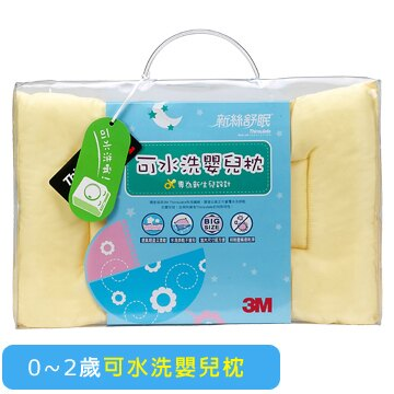 【safetylite安心生活館】《免運》3M 新絲舒眠-可水洗嬰兒枕心(黃色款)