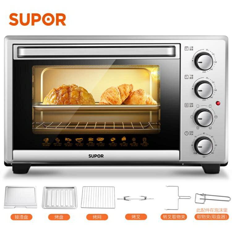 【快速出貨】烤箱 電烤箱家用多功能烘焙30升大容量全自動烤箱小型官方旗艦店 交換禮物