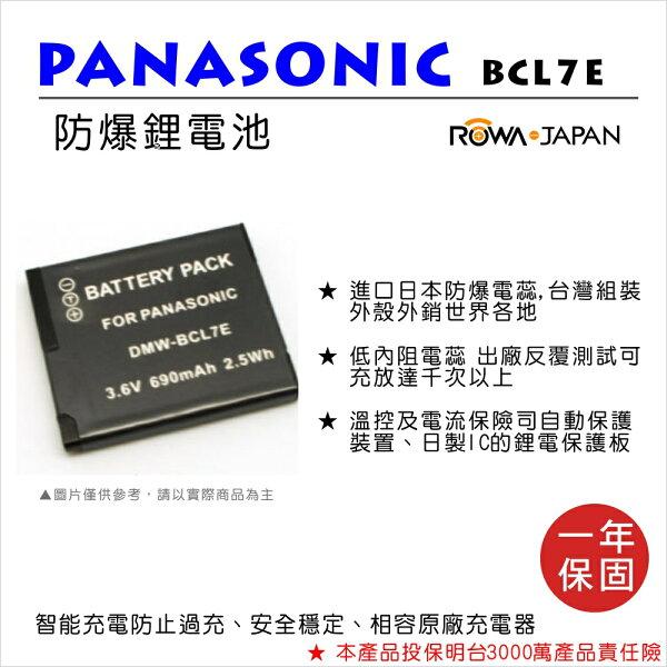 攝彩@樂華FOR國際牌BCL7E相機電池鋰電池防爆原廠充電器可充保固一年