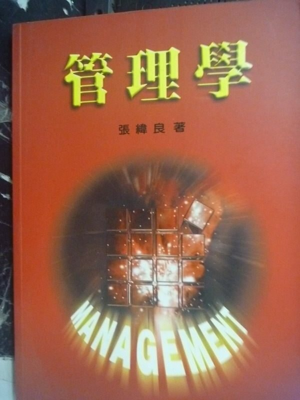 【書寶二手書T4/大學商學_WGY】管理學_原價740_張緯良