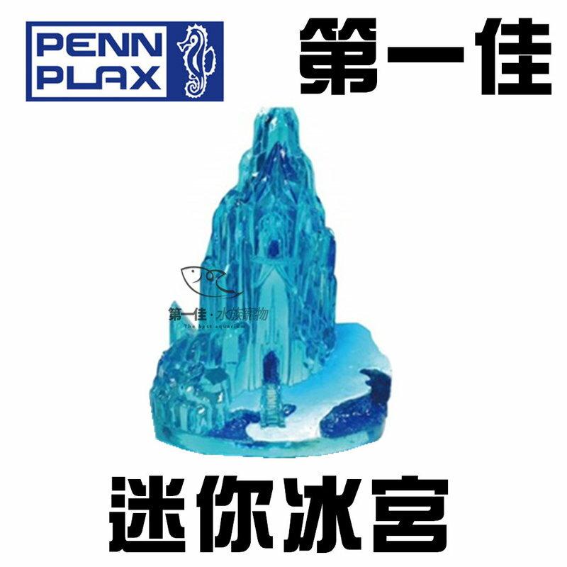 [第一佳 水族寵物] 美國PENN-PLAX龐貝 飾品系列-迷你冰宮 (2.5x4.5x6.5cm) E-D2-FZR32
