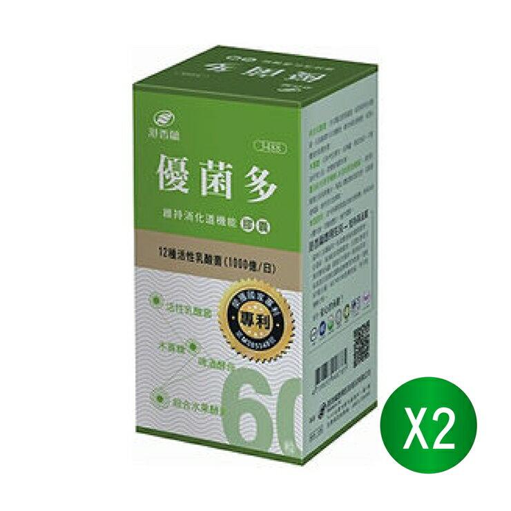 ▼港香蘭 優菌多膠囊 (500mg×60粒) 兩盒組 活性乳酸菌 木寡糖 啤酒酵母 娘家益生菌