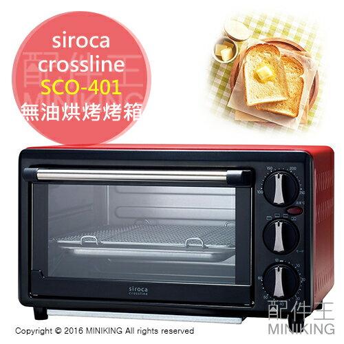【配件王】日本代購 siroca crossline SCO-401 無油烘烤 烤箱 熱風對流 烤箱 另 CA-OT55