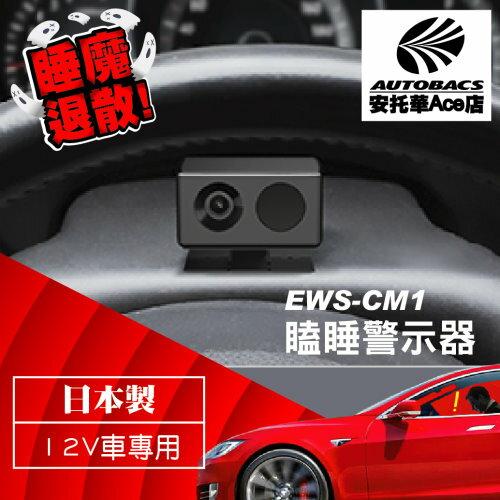 安托華Ace店:【日本車輛必備】睡魔退機EWS-CM1(4968543711332)