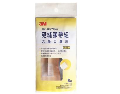 【3M】 免縫膠帶 (大傷口專用) (8條/包) 1548HP