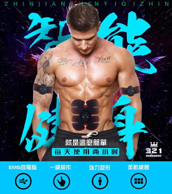 (現貨)腹肌神器(全新8線擴大面積) 整套組手臂*2腹部*1/健腹器/腹肌貼片/智能健身儀/塑身運動減肥瘦身 健腹神器