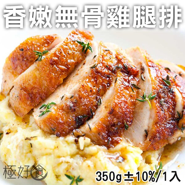 【厚實滿足口感】極好食?香嫩無骨雞腿排-350g±10%/1包入