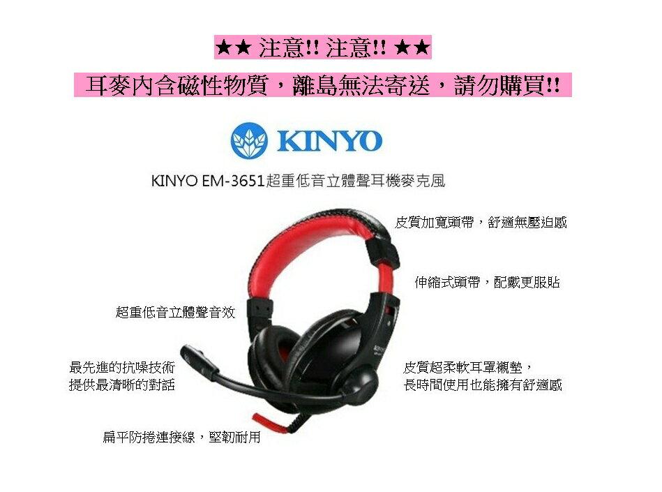 耳機麥克風  KINYO 飛鷹戰將電競超重低音立體聲耳機麥克風抗噪音耳麥英雄聯盟天堂2RC語音魔獸軍令官 1