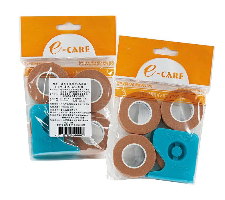 【醫康生活家】E-CARE 醫康透氣醫療膠帶(膚色) 0.5吋 4入 附切台