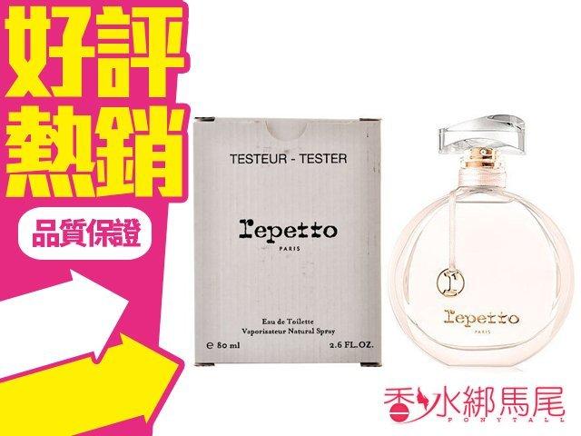 repetto 香榭芭蕾 女性淡香水 TESTER 80ML◐香水綁馬尾◐