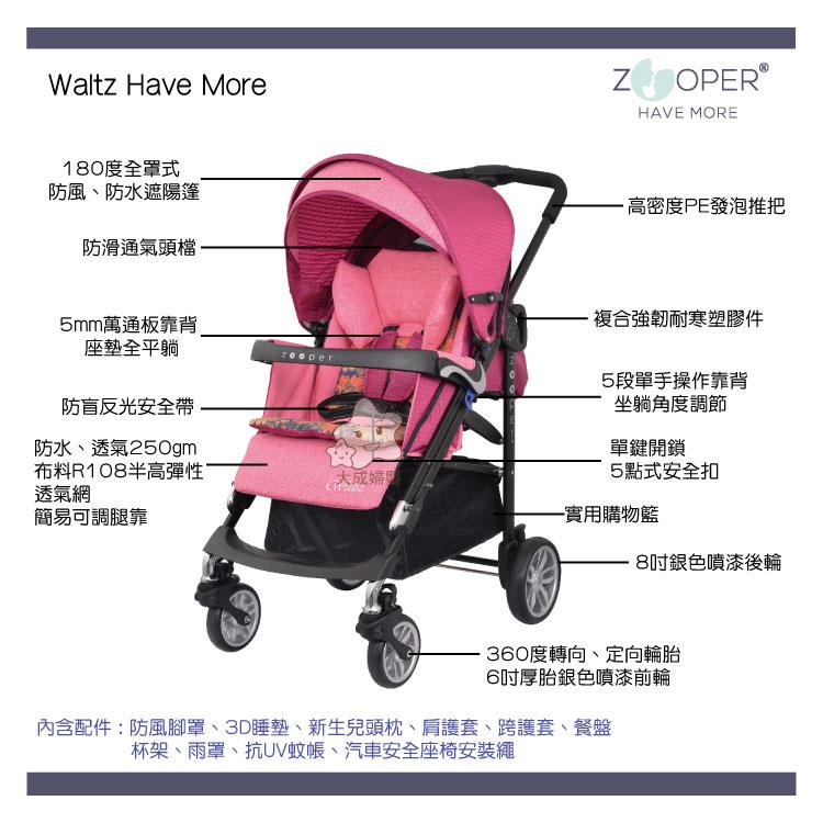 【大成婦嬰】2016 新款 公司貨 美國 Zooper Waltz 舒適型智能推車(贈GIO涼墊1個) 可平躺 (公司貨 原廠保固2年) 4