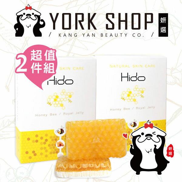 【姍伶】『超值2件組』HIDO 蜂巢雙效手工皂 x 2顆