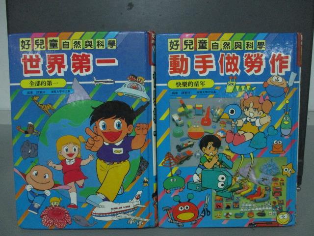 【書寶二手書T6/兒童文學_NEV】世界第一_動手動勞作_共2本合售