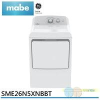 快速乾衣推薦烘衣機到MABE 美寶 13KG 電能型直立式烘衣機 SME26N5XNBBT就在元元家電館推薦快速乾衣推薦烘衣機
