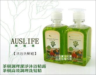 快樂屋♪ 澳洲原裝 澳思萊 AUS LIFE 茶樹 (沐浴乳+洗髮精) 2件組 500ml*2