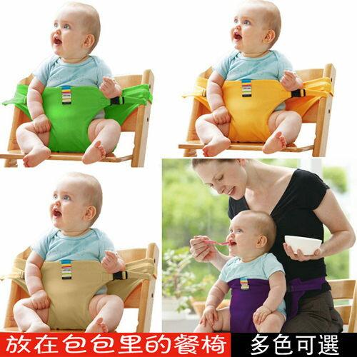 嬰兒就餐腰帶 方便攜帶童安全座餐椅