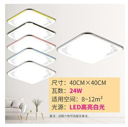吸頂燈 超薄LED吸頂燈客廳燈具長方形臥室餐廳陽臺創意現代簡約辦公室燈 年前大促銷
