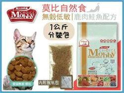 ☆寵愛家☆莫比Mobby 無穀低敏鹿肉鮭魚配方 1公斤飼料分裝包