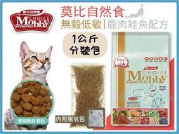 ☆寵愛家☆莫比Mobby無穀低敏鹿肉鮭魚配方1公斤飼料分裝包