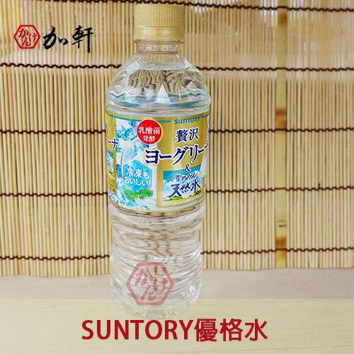 《加軒》日本SUNTORY三得利優格水