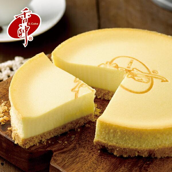 【香帥蛋糕】2015蘋果日報評選起司類得獎商品-純味重乳酪蛋糕★FUN暑假 499免運 0