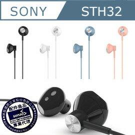 神腦代理 SONY STH32 立體聲線控耳機 可通話 IP57 防水等級 3.5mm耳機 有線耳機 免持 麥克風 iOS Siri