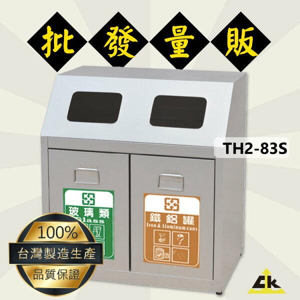 必購網:TH2-83S【必購網】不銹鋼二分類資源回收桶室內室外戶外環保清潔箱環保回收箱分類回收桶