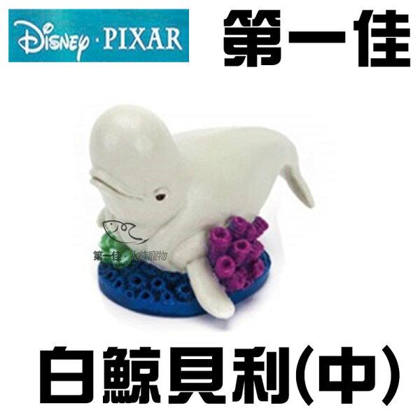 [第一佳水族寵物]美國PENNPLAX龐貝卡通飾品系列-海底總動員2白鯨貝利(中)E-D2-FDR59免運