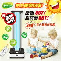 [ Baby House ] 正品一年保固 直立式 紫外線 殺菌 消毒燈 - 360°紫外線高效殺菌 除蟎 滅菌燈 【愛兒房生活館】 0