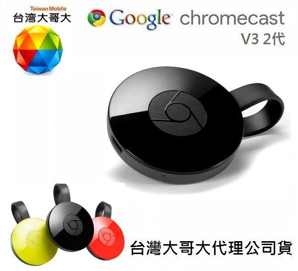 【免運費】【台灣大哥大代理】Google Chromecast V3 電視棒2代,HDMI 媒體串流播放器,適用 Android、IOS、Mac 等裝置