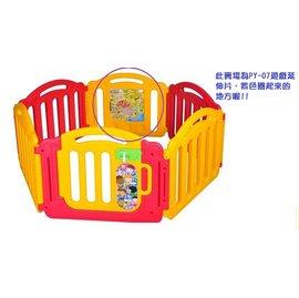 【淘氣寶寶】【CHING-CHING親親】加購PY-07N歡樂圍欄/兒童安全遊戲圍欄/柵欄-單片加板 (遊戲延伸片)
