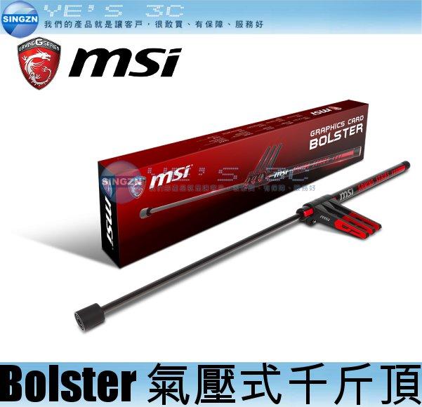「YEs 3C」MSI 微星 Bolster 氣壓式千斤頂 塔型CPU風扇 顯示卡支撐架 支架