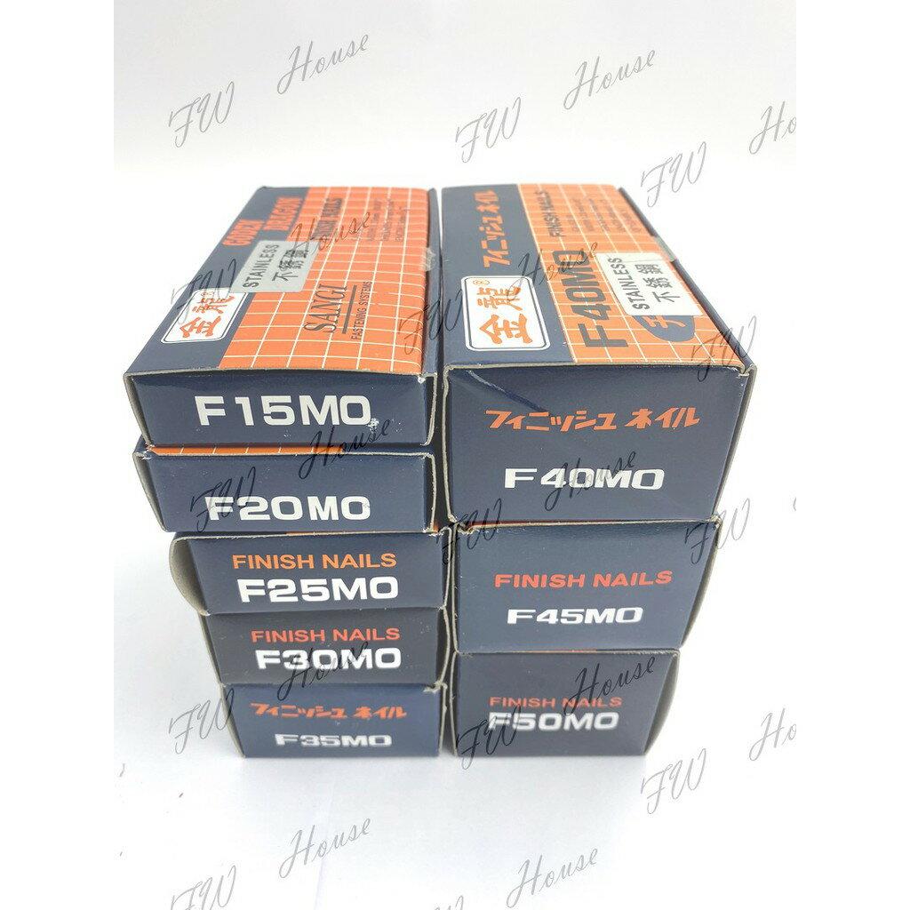 F50 不鏽鋼《五金House》金龍 F15~F50 釘槍 木工 裝潢釘 釘槍 氣釘槍 鐵釘 釘子