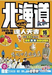 北海道達人天書2015- 16最新版