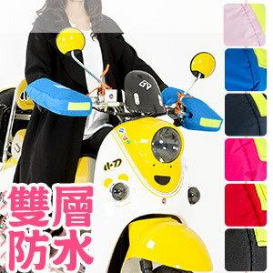 安全反光條防風機車手把套 男女騎士機車防水車把套.戶外騎行摩托車保暖防寒電動車手套.電瓶車