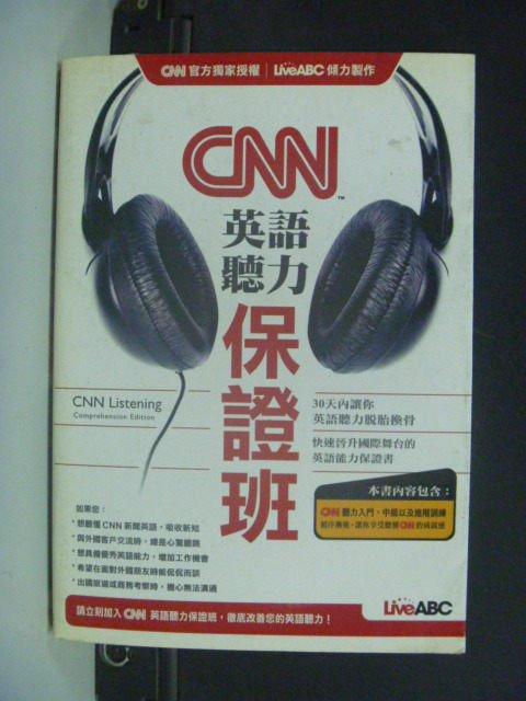 【書寶二手書T5/語言學習_GPE】CNN英語聽力保證班(影音版)_陳豫弘_附光碟