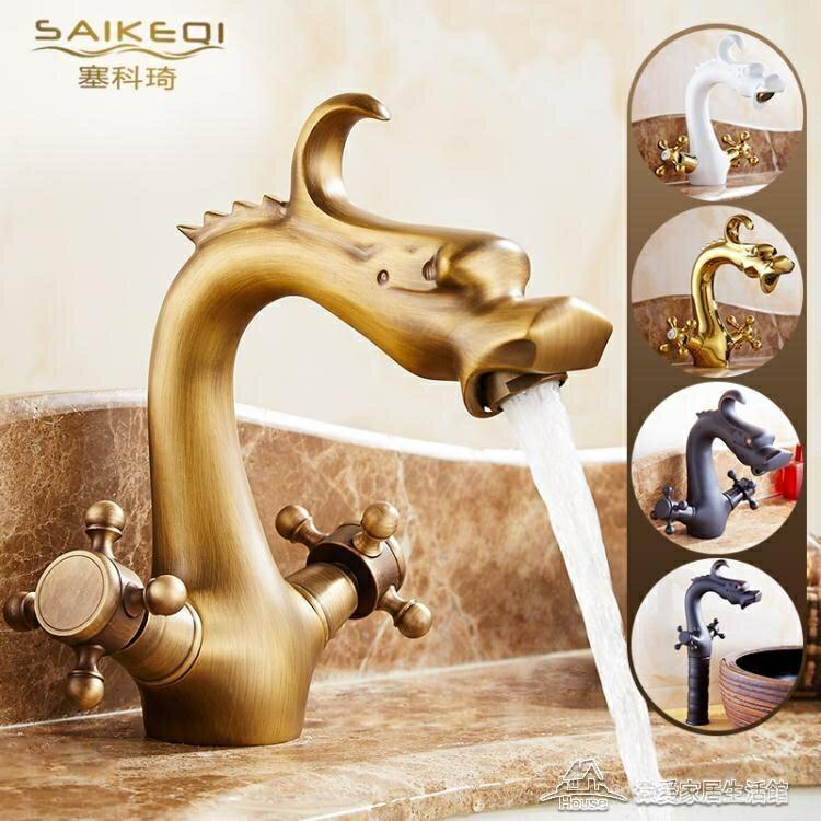 仿古全銅歐式冷熱面盆洗臉盆臺上盆單孔復古浴室洗手盆水龍頭 概念3C