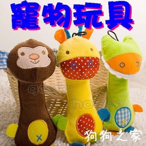 ☆狗狗之家☆寵物 發聲 bibi叫 毛絨玩具 磨牙潔牙好幫手 長頸鹿 青蛙 猴子