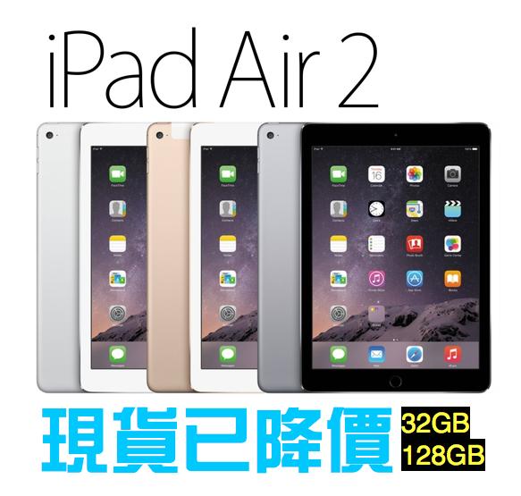 【現貨需詢問】Apple iPad Air 2 wifi版 128G 台灣原廠公司貨 保固一年  三色