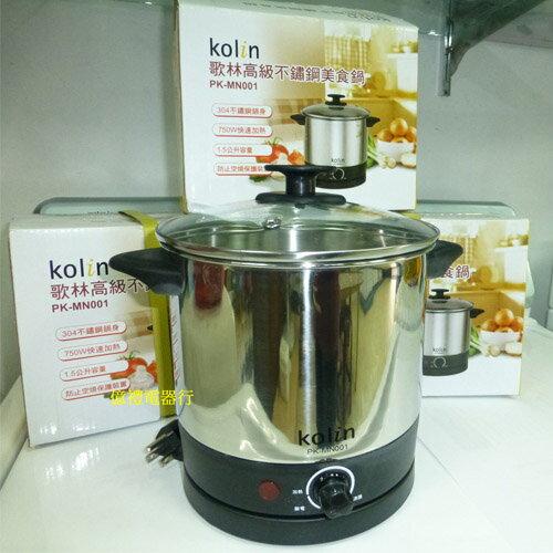 【億禮3C家電館】Kolin歌林1.5L高級不鏽鋼美食鍋PK-MN001