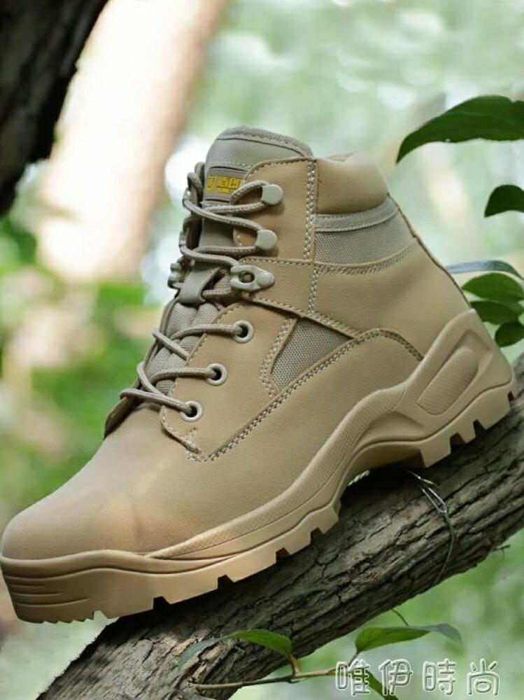 靴子 秋冬特種兵軍靴男超輕作戰靴男低筒戰術靴戶外沙漠靴登山靴飛行靴 唯伊時尚