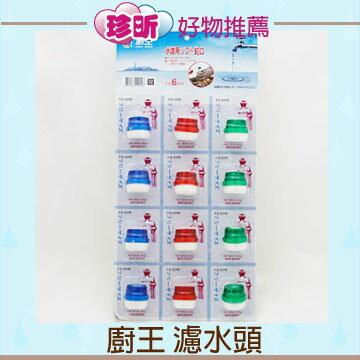 【珍昕】廚王 濾水頭1卡12入 (大孔6分用) / 水龍頭濾水器