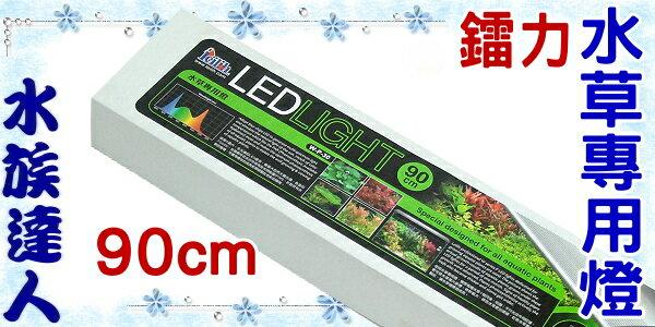 【水族達人】鐳力Leilih《水草專用燈(LED) 3尺/90cm W-P-30 》白燈20燈
