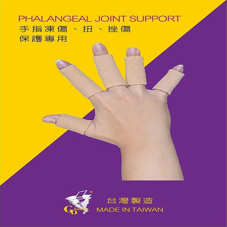 護具 護腕 護指 GoAround 手拇指保護套(1入) 醫療護具 手指保溫、保濕及固定