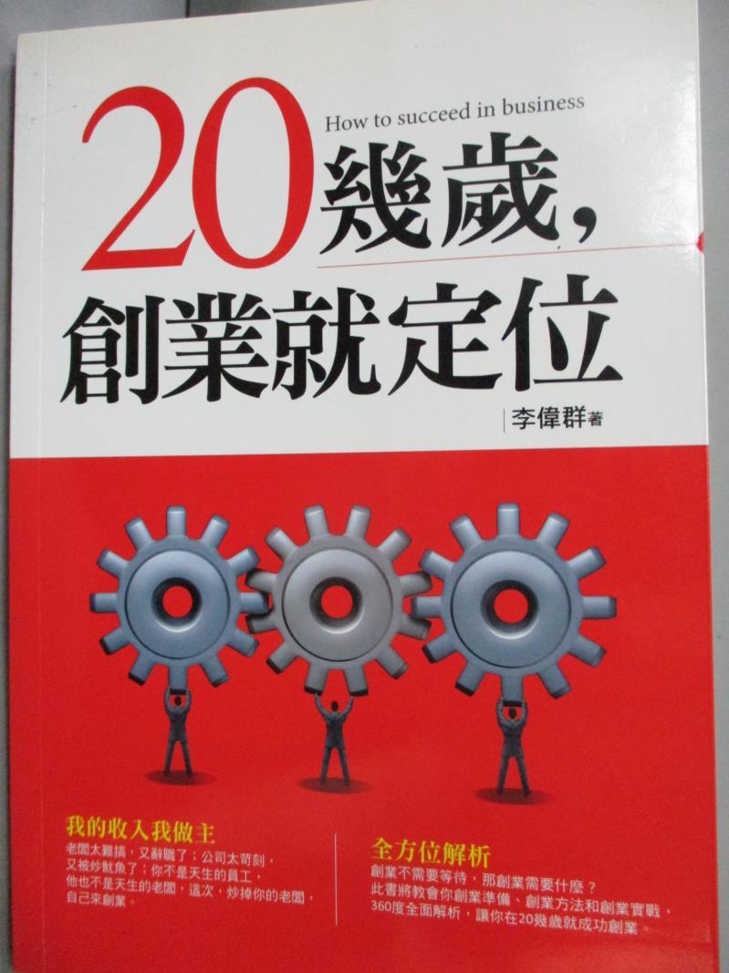 ~書寶 書T1/投資_HIQ~20幾歲創業就定位_李偉群