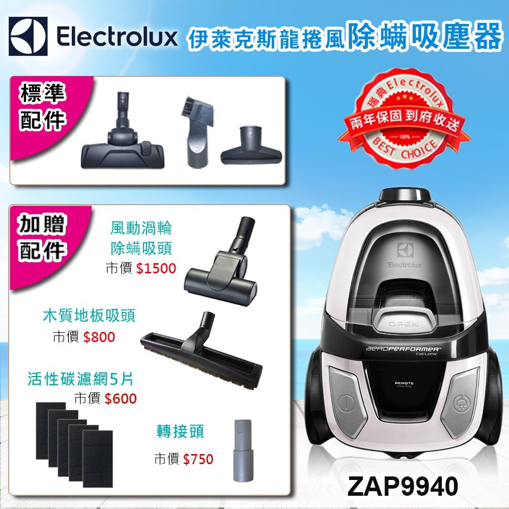 Electrolux 伊萊克斯龍捲風極靜輕量除螨吸塵器 ZAP9940【送風動渦輪吸頭+木質地板吸頭+轉接頭+5片活性碳濾網 】