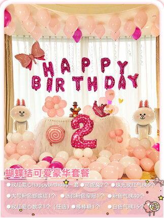 派對氣球 周歲兒童網紅生日快樂氣球派對裝飾品場景布置主題背景牆女孩bw676