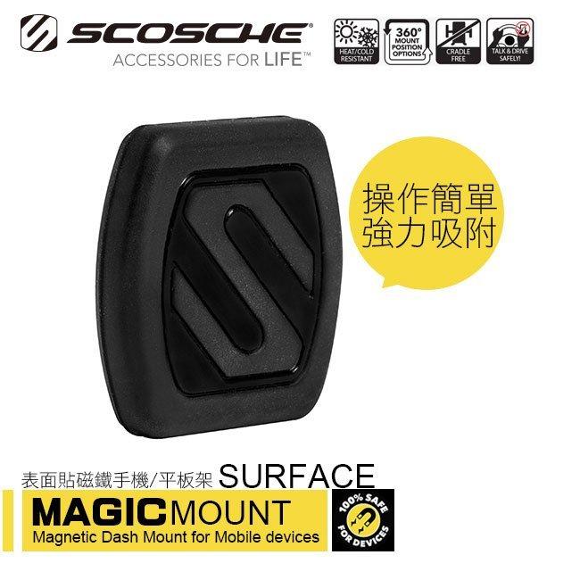 權世界@汽車用品 美國SCOSCHE 黏貼式 磁鐵吸附式 360度迴轉智慧型手機架 8SHE130014