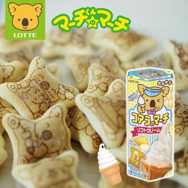 【LOTTE樂天】期間限定小熊巧克力夾心餅乾-冰淇淋風味48gロッテコアラのマーチソフトクリーム日本進口零食